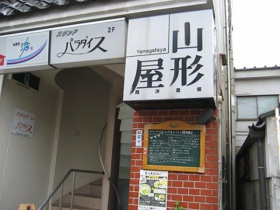 yamagata617soto_edited.jpg