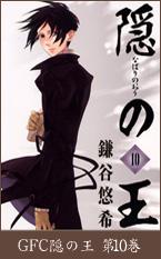 隠の王10