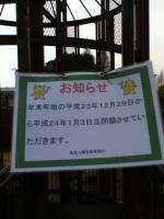 長良公園門