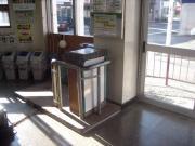 赤平ターミナル2