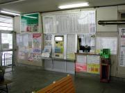 三笠ターミナル1