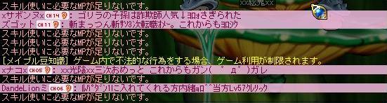 Maplerog7.jpg