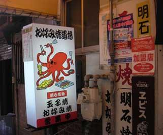 akashiyaki1.jpg