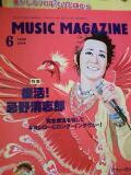 musicmagazine0902.jpg