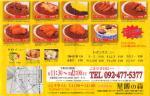 karenomori320090105.jpg