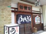 kikyoya320090330.jpg