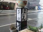 ryokan420090209.jpg