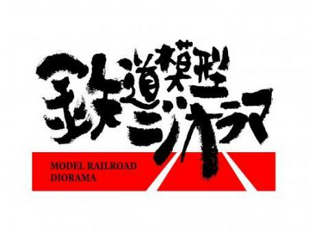 鉄道模型ジオラマ 題字