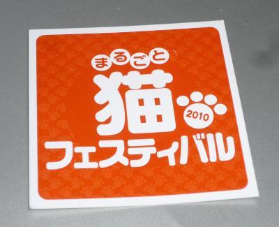 2010阪神ネコ展 名札