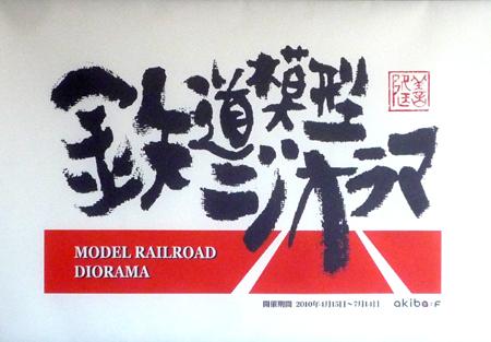 akiba:F 題字