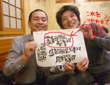 善隆さんと 山ちゃんにて