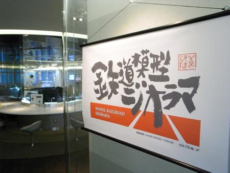 akiba:F タペストリ 1