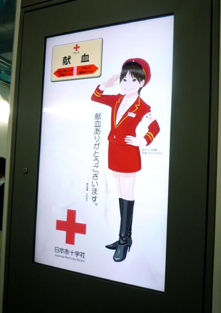 献血車掌さんサイネージ