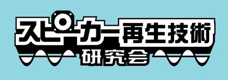 スピーカー再生技術研究会 ロゴ ブルー