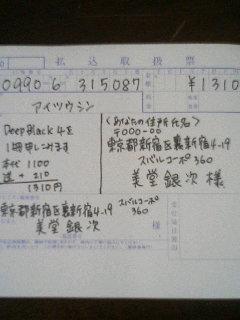 furikomi1.jpg