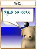 ginji20070721.jpg