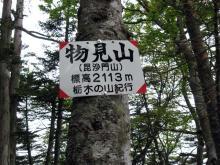 物見山(毘沙門山)