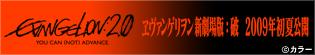 ヱヴァンゲリヲン新劇場版:破 オフィシャルバナー 315×55 pixels