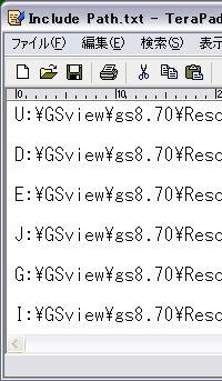 図3_gsview-portable