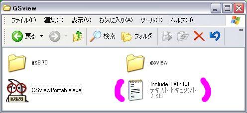 図2_gsview-portable
