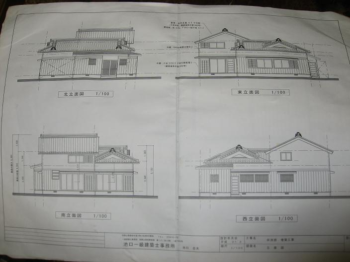 改築・田渕邸 (178)