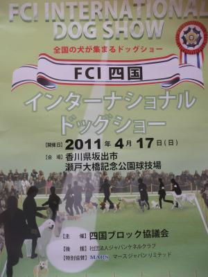 四国インターポスター