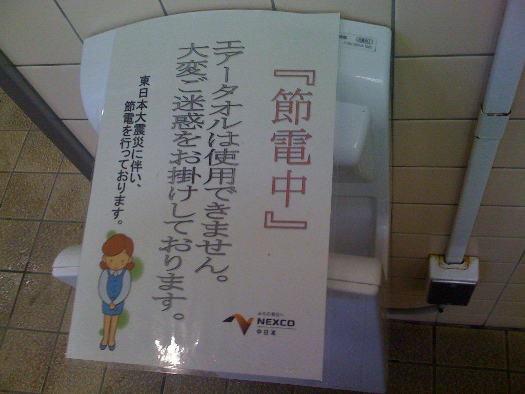 NEXCO中日本節電