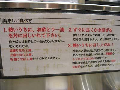 赤坂見附の『油そば』。