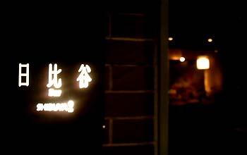 日比谷Bar 渋谷2号店(惣菜とカクテルのお店)
