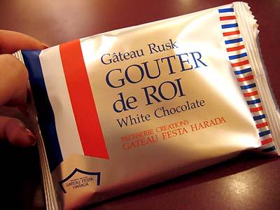 グーテ・デ・ロワ」の冬季限定ホワイトショコラ