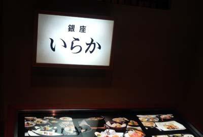 銀座いらか 渋谷東急プラザ店