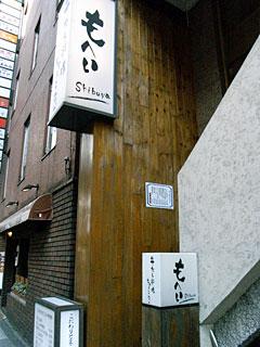 渋谷もへい