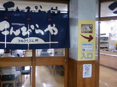 さぬきうどん『こんぴらや』:香川県 高松市
