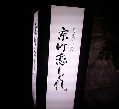 『町家和食 京町恋しぐれ』(新宿/京風和食料理)