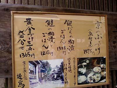 京都ぶぶづけ 『近為』