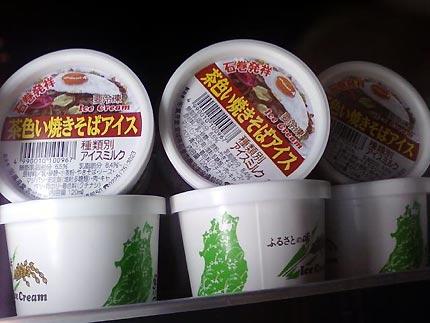 アイスクリームシティー