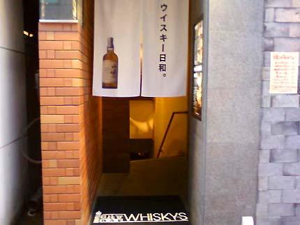 日比谷Bar WHISKY-S (ウイスキーバー/銀座)