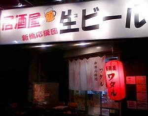 新橋応援 『新橋 居酒屋 ワタル』:(新橋/居酒屋
