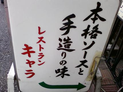 駒込の洋食レストラン 『キャラ』 : (駒込/洋食)