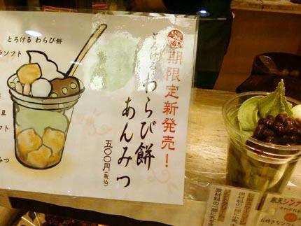 京都嵐山・豆とろう 新宿店