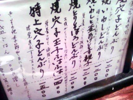『赤坂 會水庵(かいすいあん)