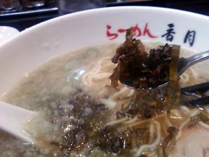 恵比寿 ラーメン 香月(かづき):(恵比寿/ラーメン)