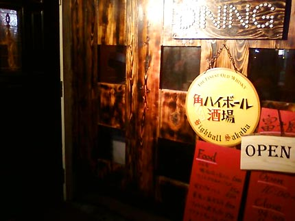 渋谷 立ち飲み 富士屋本店 ダイニングバー