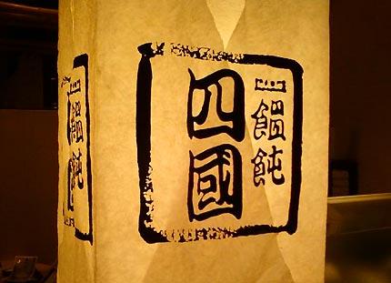 饂飩四国(うどんしこく)
