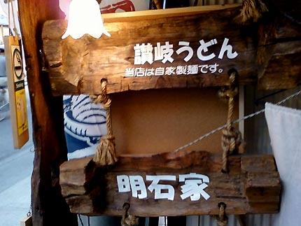 『讃岐うどん 明石屋』