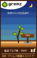 TAKEグリムス(20090513)
