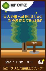 大人の木1本目