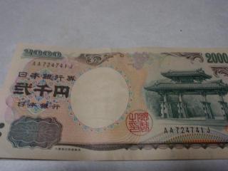 2千万円札