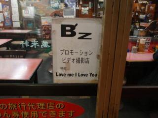 B'zのPVの店