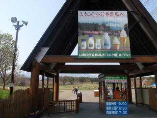 小岩井牧場